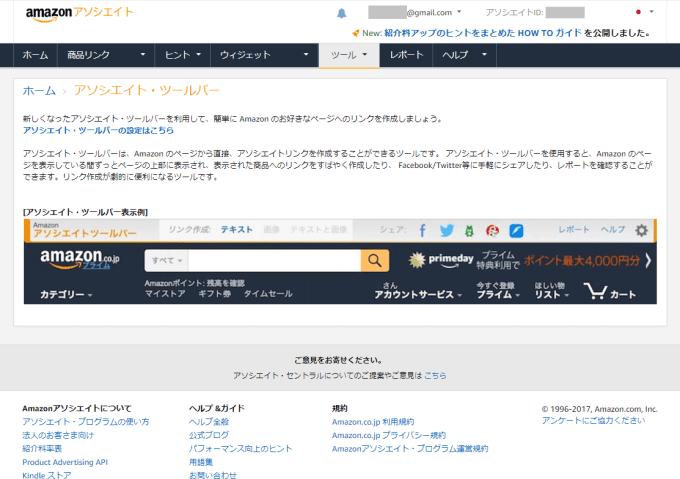 Amazonアソシエイトツールバー設定ページへのリンク