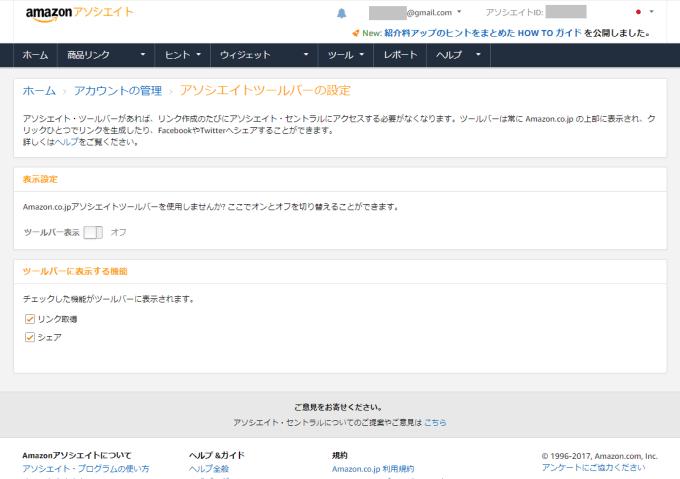 Amazonアソシエイトツールバー設定画面