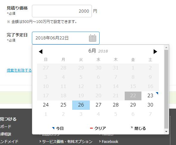 出品者側フォームの価格とカレンダー機能