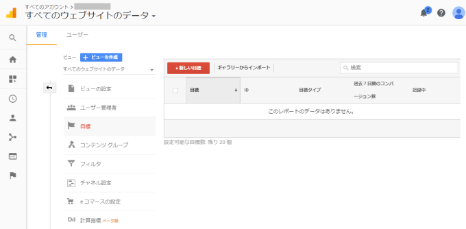 Googleアナリティクス_コンバージョン