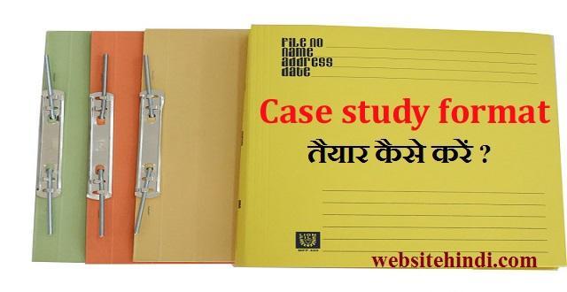 DLED CASE STUDY FORMATE खुद से तैयार कैसे करें ?