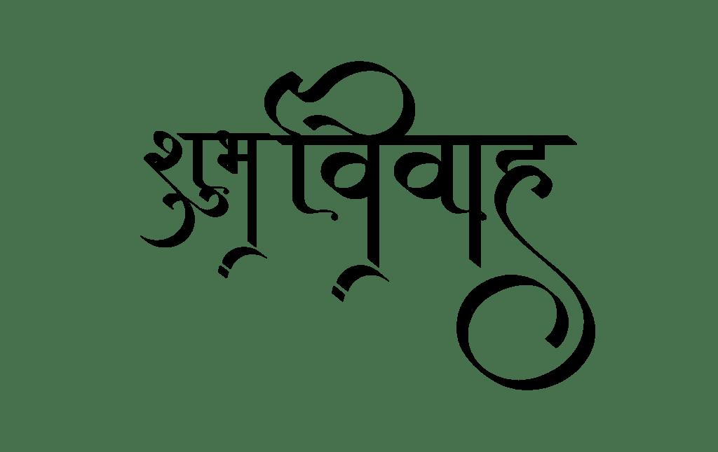 Clipart wedding hindi, Clipart wedding hindi Transparent