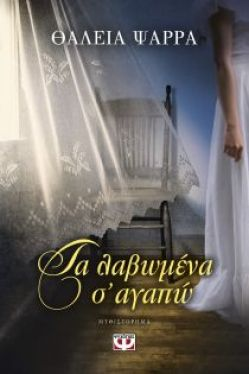 Τα λαβωμένα σ' αγαπώΜυθιστόρημα