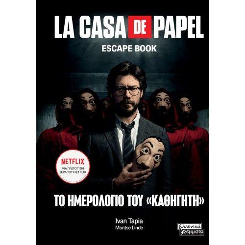 La casa de papel - το ημερολόγιο του καθηγητή - Tapia Ivan,Linde ...
