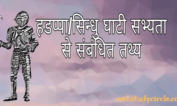 हड़प्पा/ सिंधु घाटी सभ्यता से जुड़े तथ्य