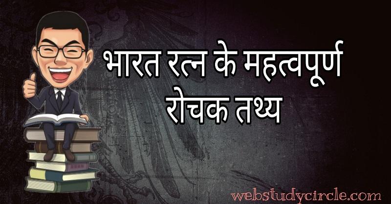 Important interesting facts of Bharat Ratna