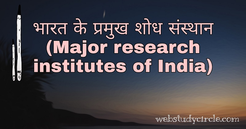 Major research institutes of India