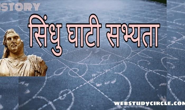 प्राचीन भारत-सिन्धु घाटी सभ्यता