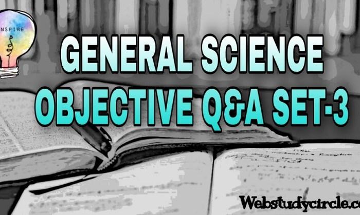 सामान्य विज्ञान वस्तुनिष्ठ प्रश्नोत्तर सेट-3