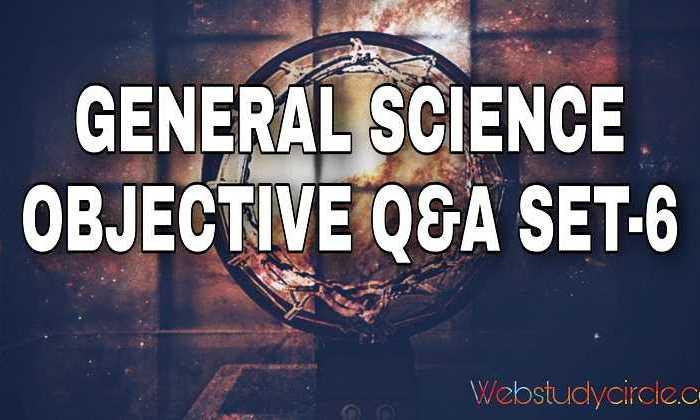 सामान्य विज्ञान वस्तुनिष्ठ प्रश्नोत्तर सेट-6