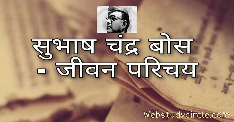 Subhash Chandra Bose introduction