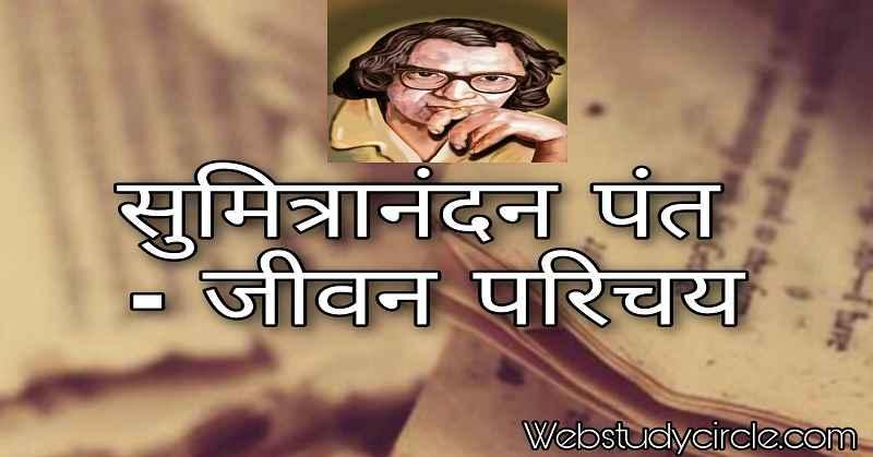 Sumitranandan Pant ka jeevan parichay
