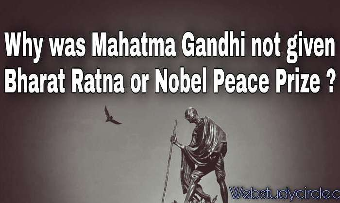 महात्मा गांधी को भारत रत्न या नोबेल शांति पुरस्कार क्यों नहीं दिया गया ?