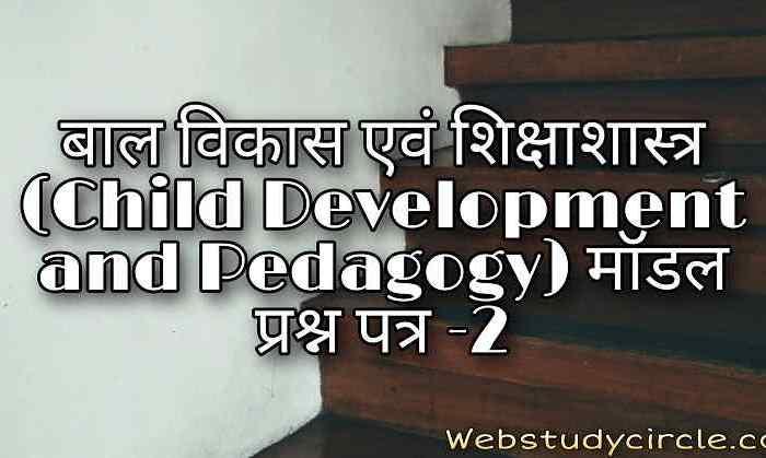बाल विकास एवं शिक्षाशास्त्र (Child Development and Pedagogy) मॉडल प्रश्न-2