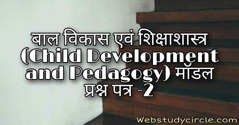 बाल विकास एवं शिक्षाशास्त्र (Child Development and Pedagogy) मॉडल प्रश्न