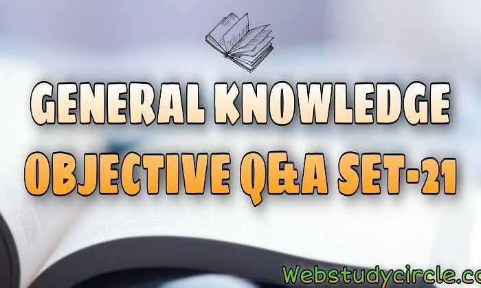 सामान्य ज्ञान (GK) वस्तुनिष्ठ प्रैक्टिस सेट-21