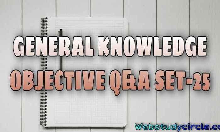 सामान्य ज्ञान (GK) वस्तुनिष्ठ प्रैक्टिस सेट-25