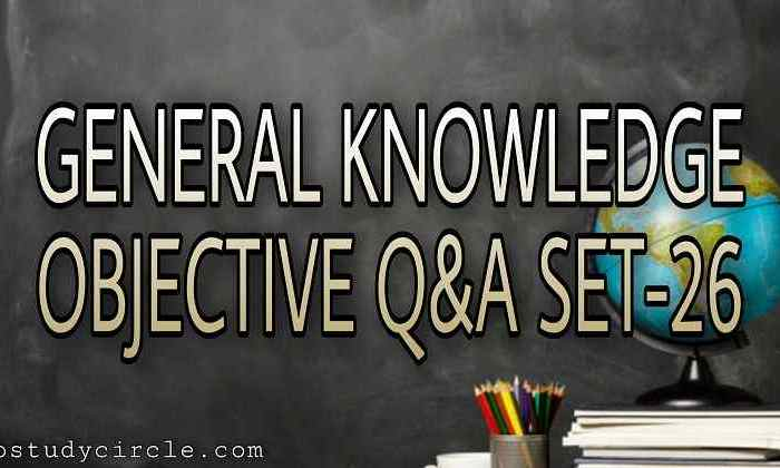 सामान्य ज्ञान (GK) वस्तुनिष्ठ प्रैक्टिस सेट-26