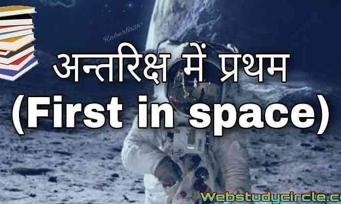 अन्तरिक्ष में प्रथम । First in space