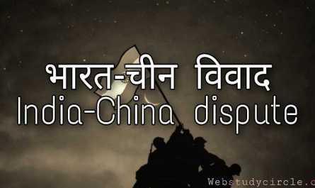 भारत-चीन विवाद । India-China dispute
