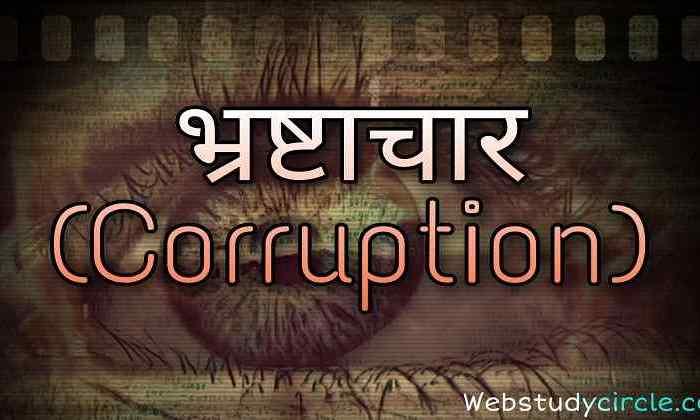 भ्रष्टाचार (Corruption) क्या है ?