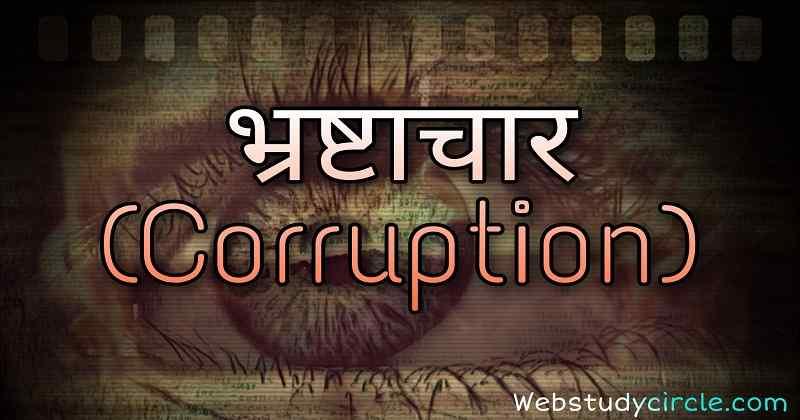 भ्रष्टाचार (Corruption) क्या है