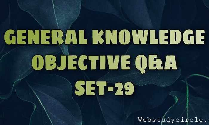 सामान्य ज्ञान (GK) वस्तुनिष्ठ प्रैक्टिस सेट-29
