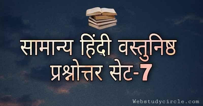 सामान्य हिंदी वस्तुनिष्ठ प्रश्नोत्तर सेट-7