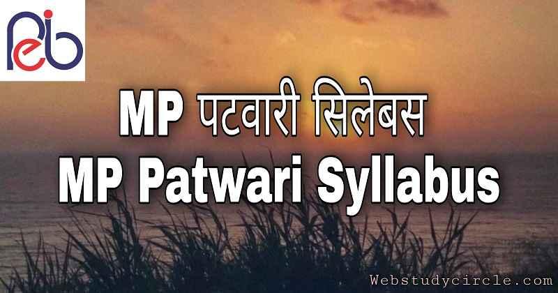 MP पटवारी सिलेबस । MP Patwari Syllabus