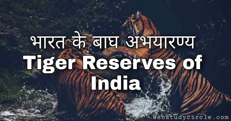 Tiger Reserves of India (भारत के बाघ अभयारण्य)