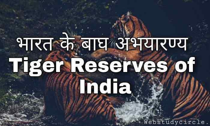 भारत के बाघ अभयारण्य। Tiger Reserves of India