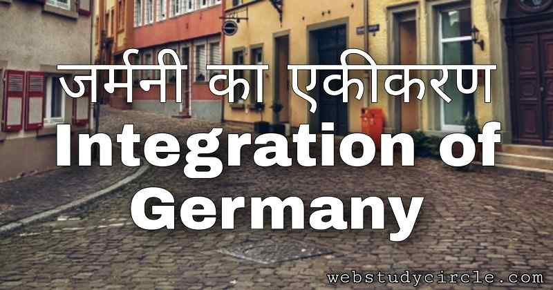 जर्मनी का एकीकरण (Integration of Germany)