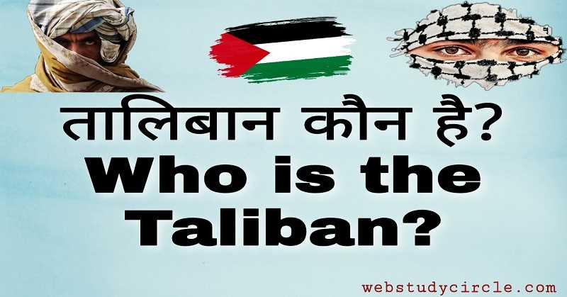 तालिबान कौन है । Who is the Taliban