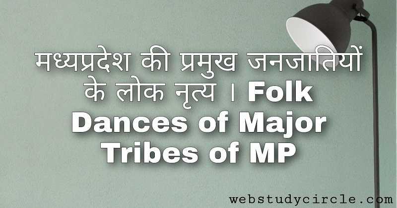 मध्यप्रदेश की प्रमुख जनजातियों के लोक नृत्य