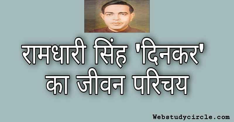 Ramdhari Singh 'Dinkar' Biography