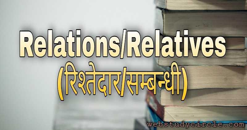Relations(रिश्तेदार)