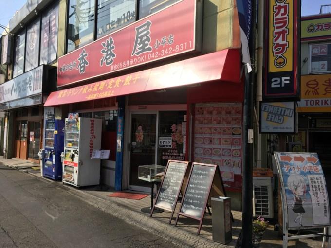 小平駅北口の中華の台所「香港屋」小平店外観