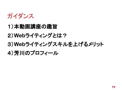 ガイダンス1)本動画講座の趣旨 2)Webライティングとは? 3)Webライティングスキルを上げるメリット 4)芳川のプロフィール