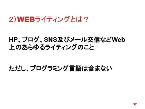 2)WEBライティングとは? HP、ブログ、SNS及びメール交信などWeb上のあらゆるライティングのこと ただし、プログラミング言語は含まない