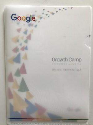 グーグルグロースキャンプの配布されたクリアファイル