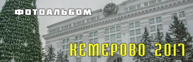 Фотоальбом - зимний Кемерово 2017
