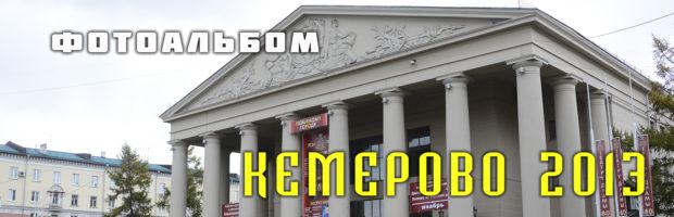 Фотоальбом - осень в Кемерово 2013