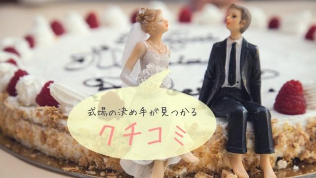 結婚式場の口コミ