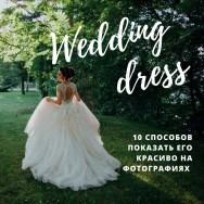 Свадебное платье: 10 способов максимально красиво показать его на фотографиях