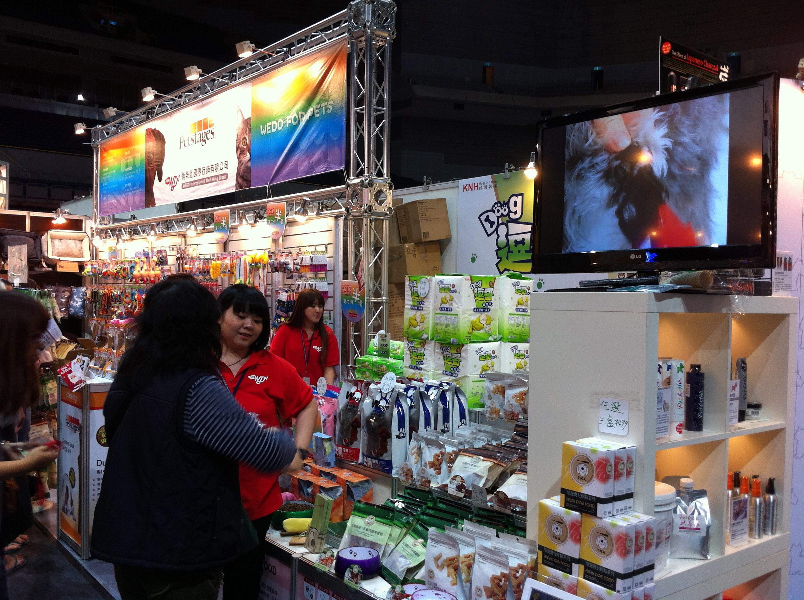 第七屆高雄寵物用品展(2012/12/21-24) – Wedo For Pets