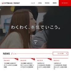 株式会社エイチーム採用情報サイト