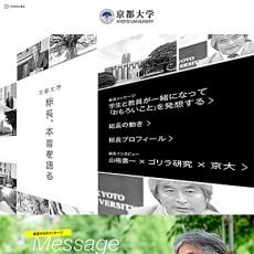 京都大学 総長、本音を語る