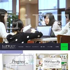 東京医療保健大学 受験生サイト