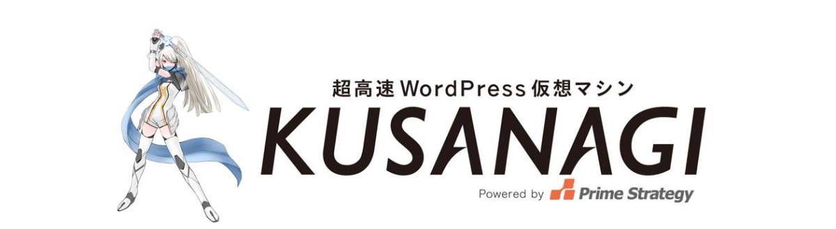 超高速WordPress仮想マシン「KUSANAGI」【ゴールドリンク&土曜LT参加 スポンサー】