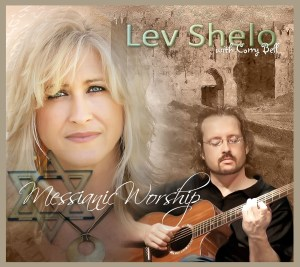 LEV SHELO MESSIANIC WORSHIP in Woerden